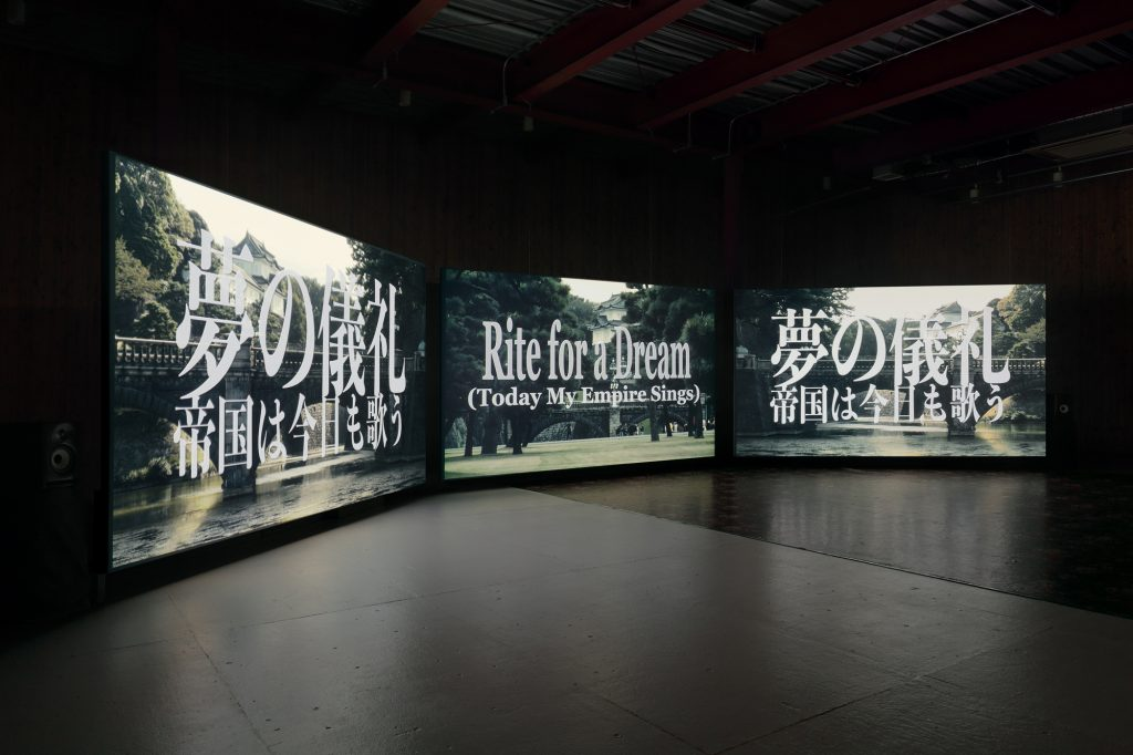 "Installation view of the exhibition ""Rite for a Dream (Today My Empire Sings)"" at VACANT, Tokyo, 2017, photo: Shizune Shiigi"
