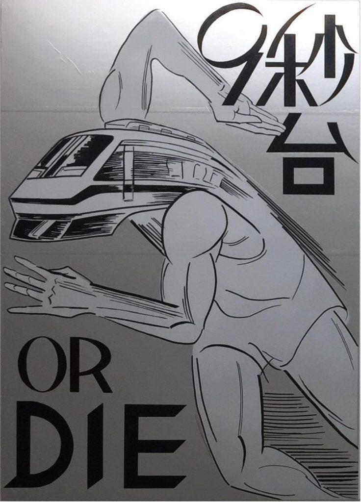 両毛超特急( 9 秒台 or DIE)