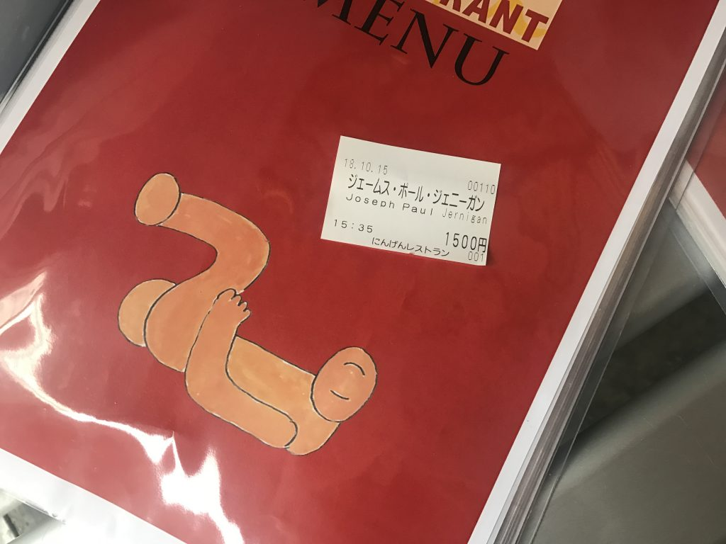 menu and tickets, photo: Nao Nakamura