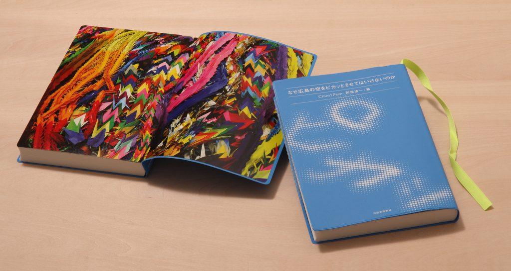 『なぜ広島の空をピカッとさせてはいけないのか』 Chim↑Pom+阿部謙一 共編著(無人島プロダクション刊、2009)