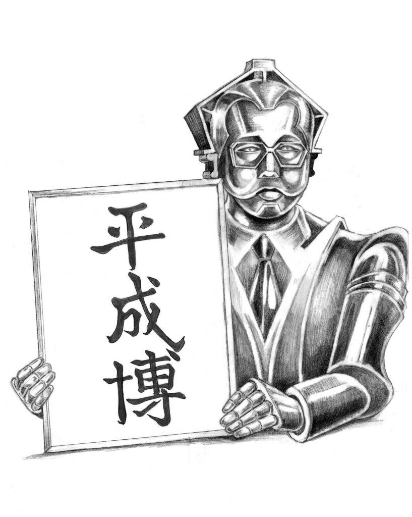 ミスター平成
